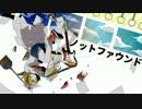 ノットファウンド / 鏡音リン