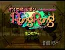 【実家ゲー#5】(PS)オズの魔法使い RungRung