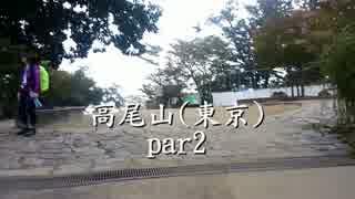 【8回目】高尾山(東京)登り1号路・下