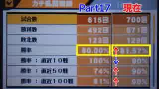 【スマブラ3DS】ガチタイマン勝率81%が1on1の荒波に揉まれ往く22