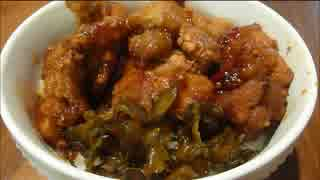 アメリカの食卓 373 甘辛からあげ丼を食す!