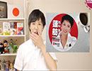 【国会コント】蓮舫さんが松島法務大臣を「うちわ」で追及