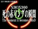 放送中にXBOX360がRRoD