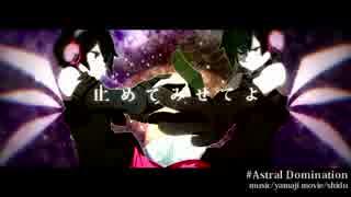 【鏡音リン・レン】Astral Domination【オ