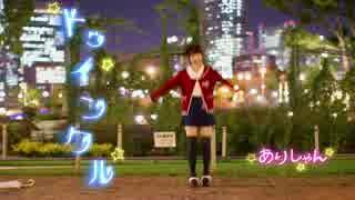 【ありしゃん】トゥインクル 踊ってみた!