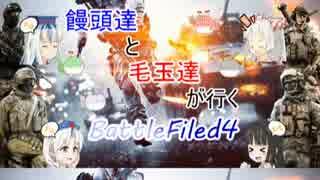 【BF4】 饅頭達と毛玉達が行くBattleField4_Part.12 【ゆっくり実況】 thumbnail
