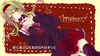 【GUMI】 memory 【オリジナル曲】