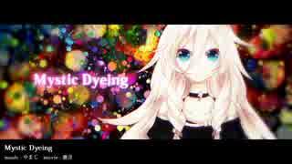 【IA】Mystic Dyeing【オリジナルPV】