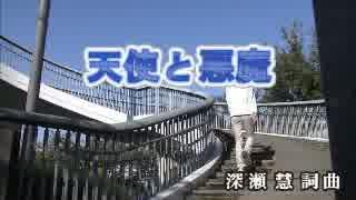 【ニコカラ】 天使と悪魔 SEKAI NO OWARI【off vocal】