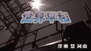 【ニコカラ】 世界平和 SEKAI NO OWARI 【off vocal】
