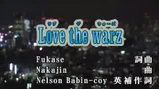 【ニコカラ】 Love the warz SEKAI NO OWARI 【off vocal】