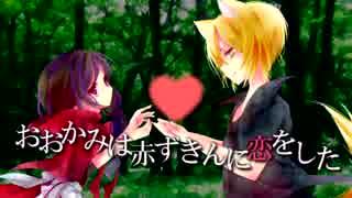 【 ゆーき × 穢琉. 】 おおかみは赤ずきんに恋をした 【 オリジナルMV 】
