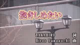【ニコカラ】 抱きしめたい EXILE TAKAHIRO 【off vocal】