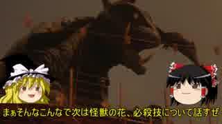 【ゆっくり解説】平成ガメラ三部作を解説