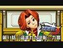 【逆転裁判123実況プレイ】 第11話 『盗まれた逆転』 【九審】