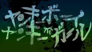 【Neru家】ヤン・キー・ボーイ・ヤン・キー・ガール【手描き】 thumbnail