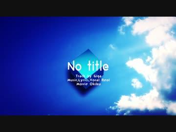 「 No title 」