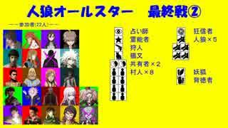 【人狼オールスター】最終戦②