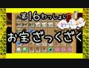 【Minecraft】○◆四角な世界を丸く遊ぶ わっしょい◆○part 16【PS3】