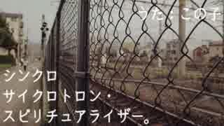 シンクロサイクロトロン・スピリチュアラ