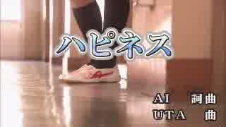 【ニコカラ】 ハピネス  AI  【off vocal】