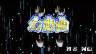 【ニコカラ】 幻想曲 絢香 【off vocal】