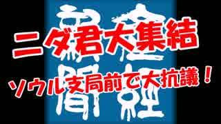 【ニダ君大集結】 ソウル支局前で大抗議!