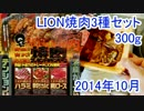 LION焼肉3種セット 300g