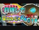 目隠し縛りで『星のカービィ64』実況プレイ!part18