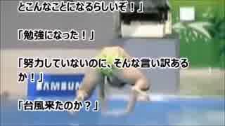 男子板飛び込みで韓国選手がカエルのよう