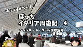 【ゆっくり】イタリア周遊記4 シャルル・ド・ゴール国際空港乗換編