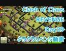 クラッシュオブクラン リベンジ Day29