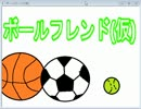 【ニコニコ自作ゲームフェス4】ボールフレンド(仮)