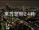 【自作ゲームフェス4】東方警察24時【東方二次創作アナログ】