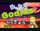 【GODIUS】過疎っててもまだまだ対人戦【結月ゆかり、弦巻マキ実況】part4