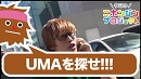 【UMAを探せ!】僕らの今井探検隊①/今日のニホンジンプロジ...