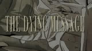 【歌ってみた】THE DYING MESSAGE【okogeeechann×内藤さん】 thumbnail