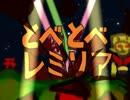 【東方MMD】とべとべレミリア【むしまるQ】