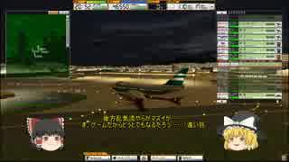 【ゆっくり実況】 ゆっくりが航空管制官になるようです Part24(後編)