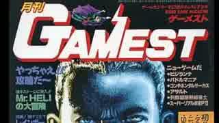 第2回ゲーメスト大賞 (1988年) 訂正版