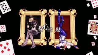 【ジョジョMMD】疑心暗鬼【7部】