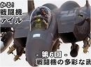 【現代戦闘機ファイル】第6回:戦闘機の多彩な武装