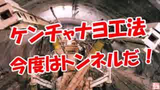 【ケンチャナヨ工法】今度はトンネルニダ!