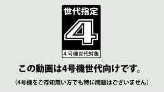 【世代指定】HAN.A.BI【4号機世代】