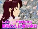 レスキューP奮闘記外伝 尾崎さんに春が来た
