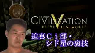 迫真Ci部・シド星の裏技.ciν3【Civ5:BNW】