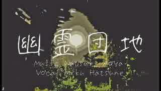 【初音ミク】幽霊団地【オリジナル曲】/青