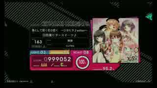 【BeatStream】凛として咲く花の如く ~ひなビタ♪edition~ BEAST【外部出力】