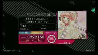 【BeatStream】めうめうぺったんたん!! BEAST【外部出力】