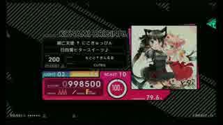 【BeatStream】滅亡天使†にこきゅっぴん BEAST【外部出力】